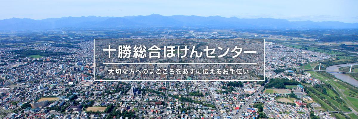 十勝総合ほけんセンター